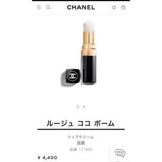CHANEL - CHANEL リップクリーム