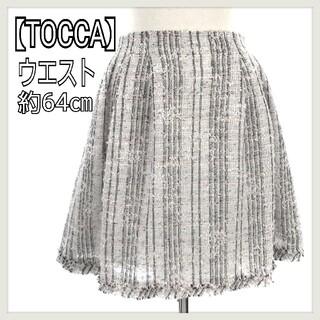 トッカ(TOCCA)のトッカ 白黒 チェック ラメツイード フリンジ ボリューム 膝丈 フレアスカート(ひざ丈スカート)