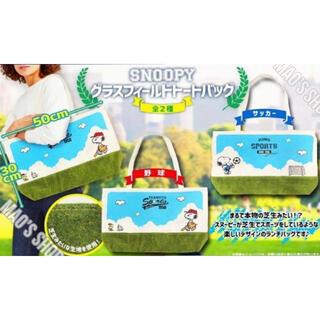 スヌーピー(SNOOPY)の【ランダム】SNOOPY スヌーピー グラスフィールドトートバッグ(トートバッグ)
