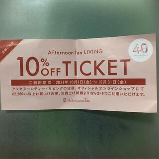 アフタヌーンティー(AfternoonTea)のアフタヌーンティー 10% 割引券(ショッピング)