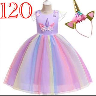 ユニコーン ドレス 120 紫 カチューシャ ハロウィン コスプレ 女の子(衣装一式)