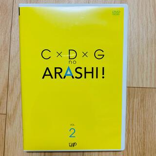 嵐 - C×D×Gの嵐 vol.2  DVD