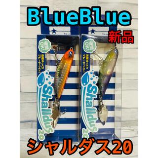 BLUE BLUE - BlueBlue ブルーブルー Shalldus20 シャルダス20 2点セット