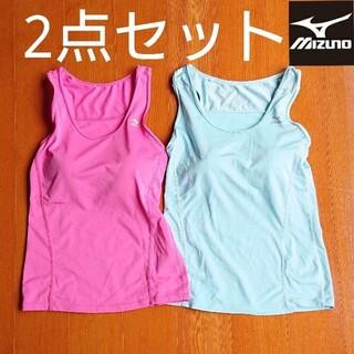 ミズノ(MIZUNO)の即購入OK✴️MIZUNO ミズノ  スポーツブラ ブラトップキャミ 2点セット(トレーニング用品)