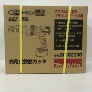 マキタ(Makita)のマキタ SC163DRG 充電式鉄筋カッタ18V-6.0Ah(その他)