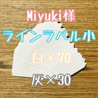 miyuki様 ラインラベル小(プランター)