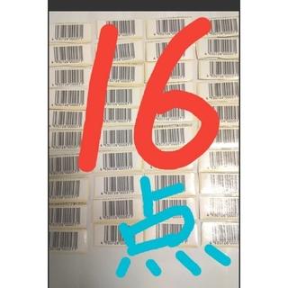 キッコーマン(キッコーマン)の16点 キッコーマン 豆乳 キャンペーン 応募マーク 応募券 バーコード ⑧(その他)