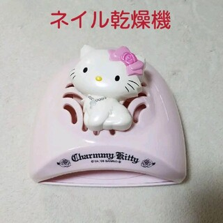 キティちゃん KITTY マニキュアファン ネイル乾燥機