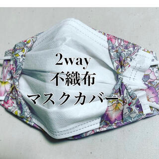 2way不織布マスクカバー&インナーマスク(外出用品)