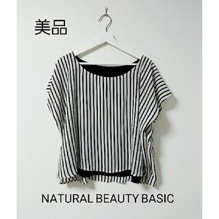 ナチュラルビューティーベーシック(NATURAL BEAUTY BASIC)のNATURAL BEAUTY BASIC 白 ストライプ カットソー(シャツ/ブラウス(半袖/袖なし))
