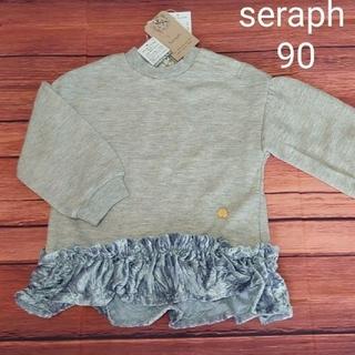 Seraph - 【新品】seraph セラフ 長袖トップス トレーナー グレーフリル90