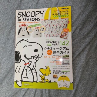 SNOOPY - SNOOPY in SEASONS PEANUTS Happy Days ムック