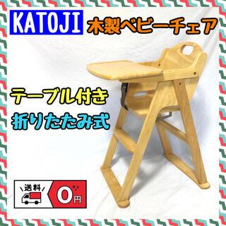 KATOJI - 【送料無料】 カトージ ベビーチェア 木製 テーブル付き KATOJI折りたたみ
