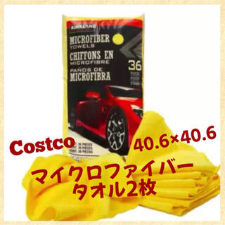 コストコ(コストコ)の【コストコ マイクロファイバータオル】2枚(メンテナンス用品)
