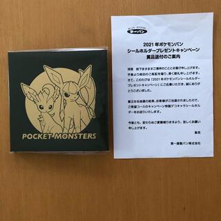 ポケモンパンシールホルダー 2021 リーフィア・グレイシアデザイン(その他)