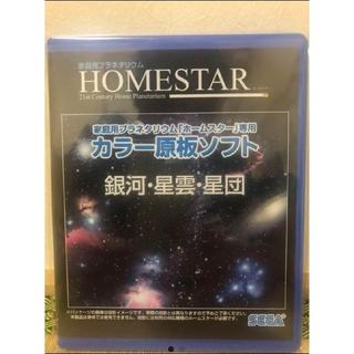 セガ(SEGA)のHOMESTAR (ホームスター) 専用 原板ソフト 「銀河・星雲・星団」(その他)