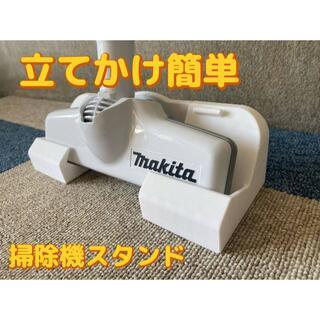 Makita - ハロウィンセール マキタ MAKITA ハンディー掃除機スタンド 白