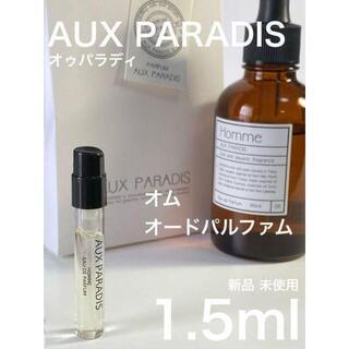 オゥパラディ(AUX PARADIS)の[オゥ-h] オゥ パラディ オム オードゥ パルファム 1.5ml(ユニセックス)