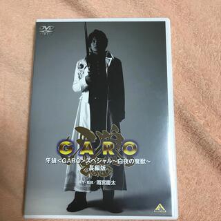 バンダイ(BANDAI)のEMOTION the Best 牙狼<GARO>スペシャル~白夜の魔獣~ 長編(キッズ/ファミリー)