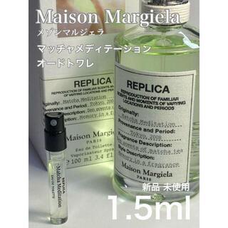 Maison Martin Margiela - [mm-マ] メゾンマルジェラ マッチャメディテーション EDT1.5ml