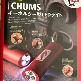 チャムス(CHUMS)のCHUMS キーホルダー型LEDライト 付録(趣味/スポーツ/実用)