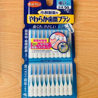 小林製薬 - 小林製薬 糸ようじ やわらか歯間ブラシ -20本