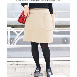 イエナスローブ(IENA SLOBE)のウールビーバー 台形スカート(ひざ丈スカート)