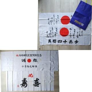 紙袋 & 手ぬぐい 自衛隊 喜寿(その他)