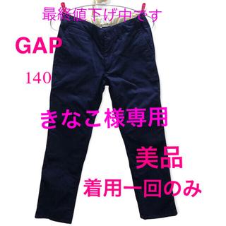ギャップ(GAP)のGAP 長ズボン 140 (パンツ/スパッツ)