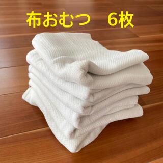 西松屋 - 布おむつ ドビー織り 6枚