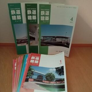 鉄道建築ニュース 16冊 雑誌(専門誌)