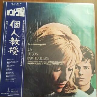 サントラ盤レコード 個人教授 ナタリ-ドロン(映画音楽)