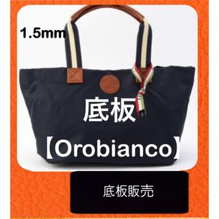 オロビアンコ(Orobianco)の【底板販売】Orobianco オロビアンコバッグ 用 底板 中敷き(トートバッグ)