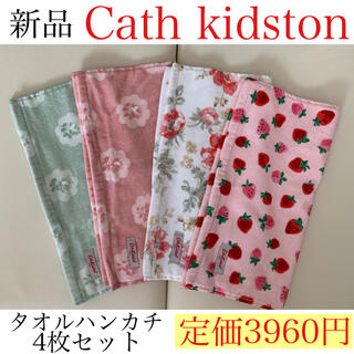 キャスキッドソン(Cath Kidston)の【新品】CathKidston キャスキッドソン タオル ハンカチ 4枚 セット(ハンカチ)