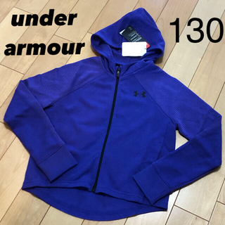 アンダーアーマー(UNDER ARMOUR)のアンダーアーマー   パーカー YSM(130)(ジャケット/上着)