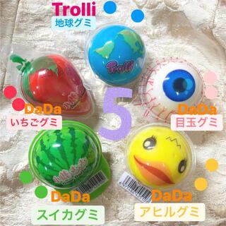 5個 トローリ地球グミ DaDaメーカー 目玉 いちご スイカ アヒル 人気(菓子/デザート)