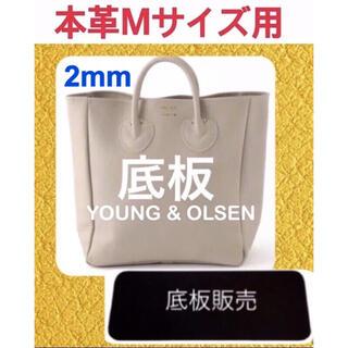 イエナ(IENA)のヤングアンドオルセン 本革Mサイズ トートバッグ用 底板 中敷 中敷き 0(トートバッグ)
