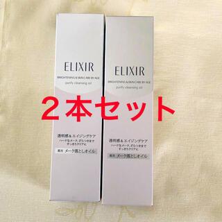 ELIXIR - 資生堂 エリクシールホワイト メーククリアオイル(145ml)