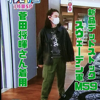 COMOLI - スウェーデン軍 M-59パンツ 菅田将暉着用