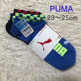 プーマ(PUMA)のPUMA プーマ 靴下 3足 23〜25cm(靴下/タイツ)
