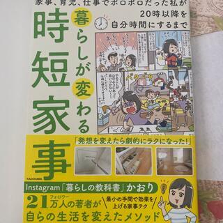 カドカワショテン(角川書店)の暮らしが変わる時短家事 家事、育児、仕事でボロボロだった私が20時以降を自(住まい/暮らし/子育て)