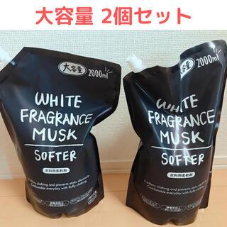 ホワイトフレグランスムスクの柔軟剤 大容量サイズ 2000ml 2個セット(洗剤/柔軟剤)