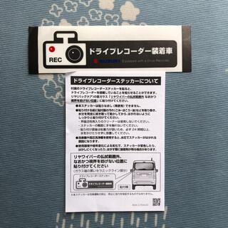 スズキ(スズキ)のSUZUKI純正 ドライブレコーダー ステッカー(車外アクセサリ)