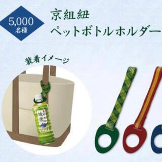 コカ・コーラ - 新品未使用未開封 綾鷹オリジナル伝統工芸グッズ京都組紐ペットボトルホルダー緑
