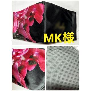 レディー(Rady)のMK様抗ウィルス 高性能不織布強力3重仕立  リゾフラ黒インナーマスク(その他)
