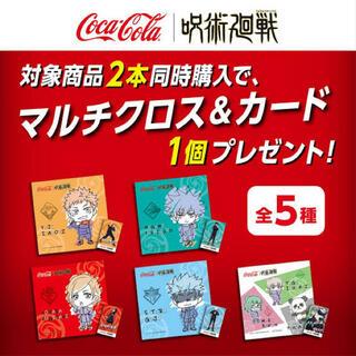 コカ・コーラ - 呪術廻戦 オリジナル マルチクロス & カード 全5種 ×2