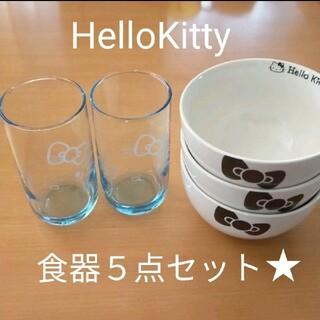 キティちゃん 食器 グラス2個&ボウル3個 Hello Kitty サンリオ(食器)