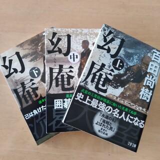 ブンゲイシュンジュウ(文藝春秋)の「幻庵」 全3巻(文春文庫)(文学/小説)