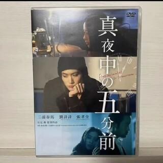 三浦春馬「真夜中の五分前〈2枚組〉」 DVD