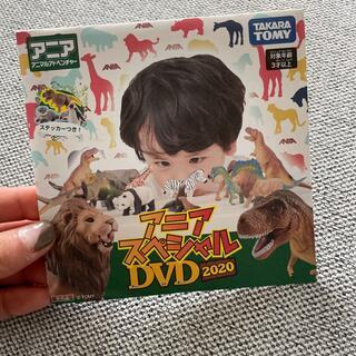タカラトミー(Takara Tomy)のアニア 非売品 DVD(キッズ/ファミリー)